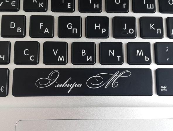 Гравировка клавиатуры для MacBook