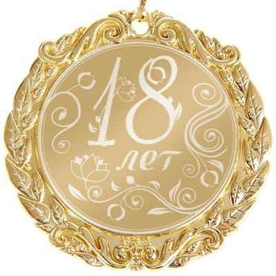 Медаль на 18 летие