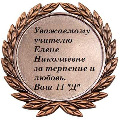 Медаль уважаемому учителю