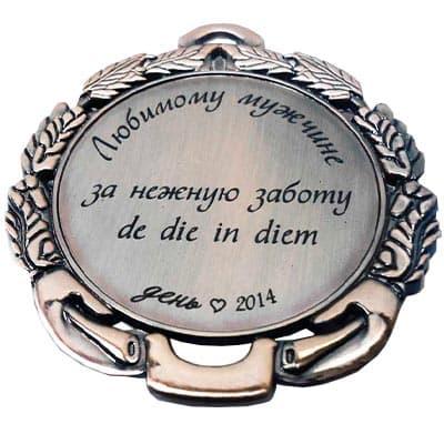 Медаль любимому мужчине