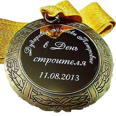 Медаль на день строителя