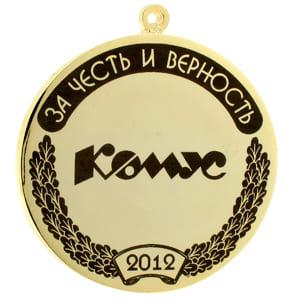 Медаль за честь и верность