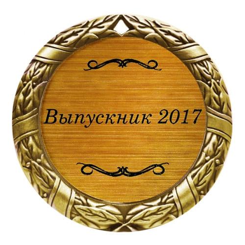 Медаль выпускнику 2017 года