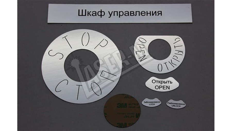 Изготовление шильдов из пластика Шкаф управления