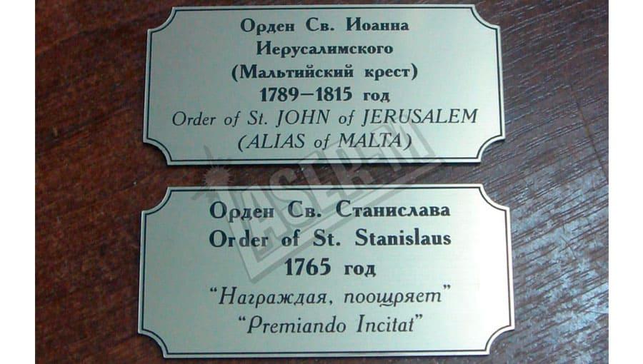 Изготовление шильдов из пластика Орден СВ. Иоанна