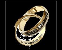 Гравировка на свадебных золотых кольцах